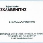 sklabeniths